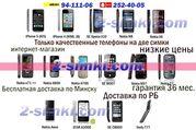 Телефоны на две сим карты. Доставка по Беларуси. Оф. Гарантия. Подарки