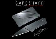 Нож кредитка со скидкой 82% Гомель