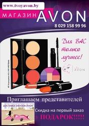 Интернет-магазин косметики AVON в г. Гомеле.
