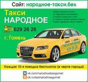 Такси НАРОДНОЕ. Самое народное такси Гомеля. Предоставляем услуги по п