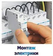 Электромонтажные работы,  электрика «под ключ» в Гомеле.