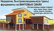 Фундамент на сваях установка под ключ по всей Гомельской обл.