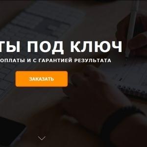 Современный сайт визитка