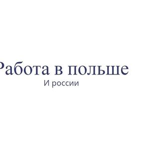 Упаковщицы. Работа в России