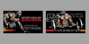 Интернет магазин спортивное питание в г. Гомеле Sport-eda.by.