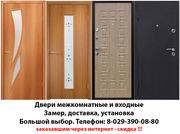 Двери межкомнатные,  огромный выбор !