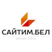 САЙТИМ.БЕЛ - разработка и создание сайтов в Гомеле