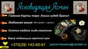Помощь от Народной Целительницы Экстрасенса Ясмин +37529 1438591